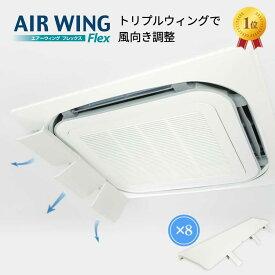 【21日10時〜20%Pバック】【8個セット】 エアーウィング フレックス AIR WING Flex   エアコン 風よけ 風除け 風向き 調整 日本製 かぜよけ 冷房 器具 風向 調節 カバー エアコン風よけ ルーバー 部品 エアコンルーバー 軽量 省エネ 風 板 エアコン風よけカバー AW13-021-04