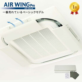 エアーウィング プロ AIR WING Pro | エアコン 風よけ 風除け 風向き 調整 日本製 かぜよけ 冷房 器具 風向 調節 カバー エアコン風よけ ルーバー 部品 エアコンルーバー 軽量 省エネ 冷暖房 風 板 風よけカバー エアコン風よけカバー エアーウイング AW7-021-06 アイボリー