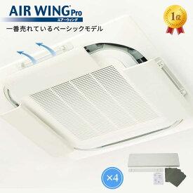 【4個セット】エアーウィング プロ AIR WING Pro | エアコン 風よけ 風除け 風向き 調整 日本製 かぜよけ 冷房 器具 風向 調節 カバー エアコン風よけ ルーバー 部品 エアコンルーバー 軽量 省エネ 冷暖房 風 板 風よけカバー エアコン風よけカバー AW7-021-06 アイボリー