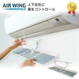 エアーウィング マルチ AIR WING Multi | エアコン 風よけ 風除け 風向き 調整 日本製 かぜよけ 冷房 器具 風向 調節 カバー エアコン風よけ ルーバー 部品 エアコンルーバー 軽量 省エネ 冷暖房 風 板 風よけカバー クーラー エアコン風よけカバー AW14-021-01