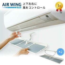 【2個セット】エアーウィング マルチ AIR WING Multi | エアコン 風よけ 風除け 風向き 調整 日本製 かぜよけ 冷房 器具 風向 調節 カバー エアコン風よけ ルーバー 部品 エアコンルーバー 軽量 省エネ 冷暖房 風 板 風よけカバー エアコン風よけカバー AW14-021-01