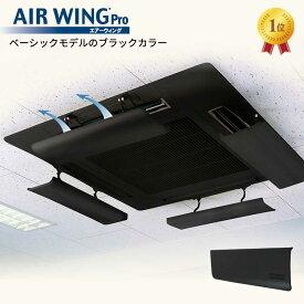 【ポイント10倍】エアーウィング プロブラック AIR WING Pro BLACK   エアコン 風よけ 風除け 風向き 調整 日本製 かぜよけ 冷房 風向 調節 カバー エアコン風よけ ルーバー 部品 エアコンルーバー 軽量 省エネ 風 板 エアコン風よけカバー AW7-021-06BK