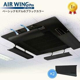 【2個セット】エアーウィング プロブラック AIR WING Pro BLACK | エアコン 風よけ 風除け 風向き 調整 日本製 かぜよけ 冷房 風向 調節 カバー エアコン風よけ ルーバー 部品 エアコンルーバー 軽量 省エネ 風 板 風よけカバー エアコン風よけカバー AW7-021-06BK