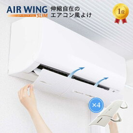 【4個セット】エアーウィング スリム AIR WING Slim | エアコン 風よけ 風除け 風向き 調整 日本製 かぜよけ 冷房 器具 風向 調節 カバー エアコン風よけ ルーバー 部品 エアコンルーバー 軽量 省エネ 冷暖房 風 板 風よけカバー エアコン風よけカバー AW10-021-01