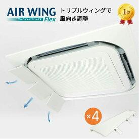 【ポイント10倍】【4個セット】エアーウィング フレックス AIR WING Flex   エアコン 風よけ 風除け 風向き 調整 日本製 かぜよけ 冷房 器具 風向 調節 カバー エアコン風よけ ルーバー 部品 エアコンルーバー 軽量 省エネ 風 板 エアコン風よけカバー AW13-021-04