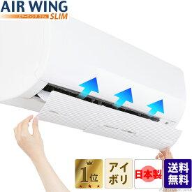 日本製 エアーウィング スリム エアコン 風よけ 長さ調整可 組立済 風除け エアコン風よけカバー 風向き 調整 エアコンルーバー ルーバー 暖房 冷暖房 乾燥 節電 業務用エアコン 直撃風 軽量 風向調整 エアウィング