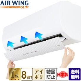 【8個セット】日本製 エアーウィング スリム エアコン 風よけ 長さ調整可 組立済 風除け エアコン風よけカバー 風向き 調整 エアコンルーバー ルーバー 暖房 冷暖房 乾燥 節電 業務用エアコン 直撃風 軽量 風向調整 エアウイング