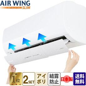 【2個セット】日本製 エアーウィング スリム エアコン 風よけ 長さ調整可 組立済 風除け エアコン風よけカバー 風向き 調整 エアコンルーバー ルーバー 暖房 冷暖房 乾燥 節電 業務用エアコン 直撃風 軽量 風向調整 エアウイング