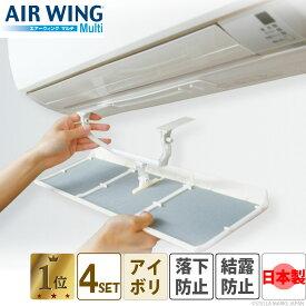 【4個セット】日本製 エアーウィング マルチ エアコン 風よけ 風除け 左右 組立済 エアコン風よけカバー 風向き 調整 エアコンルーバー ルーバー 暖房 冷暖房 乾燥 節電 業務用エアコン 直撃風 軽量 風向調整 エアウィング