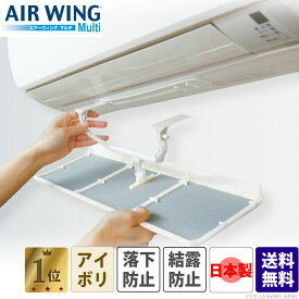 日本製 エアーウィング マルチ 左右 エアコン 風よけ 風除け 組立済 エアコン風よけカバー 風向き 調整 エアコンルーバー ルーバー 暖房 冷暖房 乾燥 節電 直撃風 軽量 風向調整 エアウイング