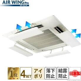 【4個セット】日本製 エアーウィング プロ エアコン 風よけ 風除け 組立済 エアコン風よけカバー 風向き 調整 エアコンルーバー ルーバー 暖房 冷暖房 乾燥 節電 業務用エアコン 直撃風 軽量 風向調整 エアウィング