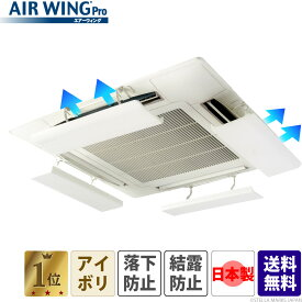 日本製 エアーウィング プロ エアコン 風よけ 風除け 組立済 エアコン風よけカバー 風向き 調整 エアコンルーバー ルーバー 暖房 冷暖房 乾燥 節電 業務用エアコン 直撃風 軽量 風向調整 エアウイング