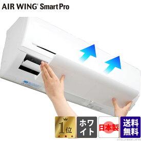 日本製 エアーウィング スマートプロ エアコン 風よけ 風除け 組立済 エアコン風よけカバー 風向き 調整 エアコンルーバー ルーバー 暖房 冷暖房 乾燥 節電 直撃風 軽量 風向調整 エアウイング