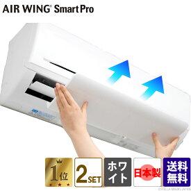 【2個セット】日本製 エアーウィング スマートプロ エアコン 風よけ 風除け 組立済 エアコン風よけカバー 風向き 調整 エアコンルーバー ルーバー 暖房 冷暖房 乾燥 節電 直撃風 軽量 風向調整 エアウイング