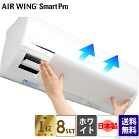 【8個セット】日本製 エアーウィング スマートプロ エアコン 風よけ 風除け 組立済 エアコン風よけカバー 風向き 調整 エアコンルーバー ルーバー 暖房 冷暖房 乾燥 節電 直撃風 軽量 風向調整 エアウイング