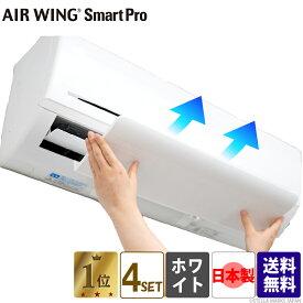 【4個セット】日本製 エアーウィング スマートプロ エアコン 風よけ 風除け 組立済 エアコン風よけカバー 風向き 調整 エアコンルーバー ルーバー 暖房 冷暖房 乾燥 節電 直撃風 軽量 風向調整 エアウイング