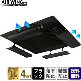 【全品ポイント10倍&送料無料】【4個セット】エアーウィング プロブラック AIR WING Pro BLACK | エアコン 風よけ 風除け 風向き 調整 日本製 冷房 風向 調節 カバー エアコン風よけ ルーバー 風 板 エアコン風よけカバー AW7-021-06BK