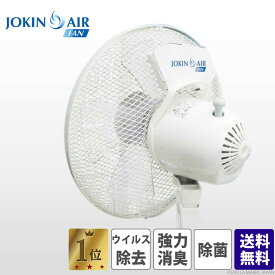 消毒 除菌 ウイルス除去 消臭 身近な成分で安心 日本製 扇風機に取り付けるだけ 空気中のウイルスを除去 赤ちゃん ペット インフルエンザ インフル 菌 風邪 ウイルス 対策 予防 感染予防 二酸化塩素 JOKIN AIR FAN