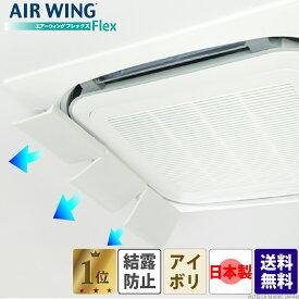 日本製 エアーウィング フレックス エアコン 風よけ 風除け 組立済 エアコン風よけカバー 風向き 調整 エアコンルーバー ルーバー 暖房 冷暖房 乾燥 節電 業務用エアコン 直撃風 軽量 風向調整 エアウィング