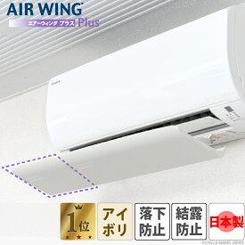 日本製 エアーウィング プラス エアコン 風よけ エアーウィングを25cm延長専用 組立済 エアコン風よけカバー 風向き 調整 エアコンルーバー ルーバー 暖房 冷暖房 乾燥 節電 業務用エアコン 直撃風 軽量 風向調整 エアウィング