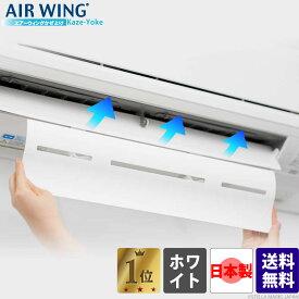 日本製 エアーウィング Kazeyoke エアコン 風よけ 風除け 組立済 エアコン風よけカバー 風向き 調整 エアコンルーバー ルーバー 暖房 冷暖房 乾燥 節電 業務用エアコン 直撃風 軽量 風向調整 エアウィング AW16-021-01ホワイト / AW16-022-01クリア