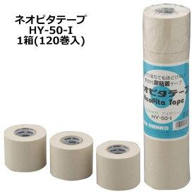 因幡電工 ネオピタテープ HY-50-I 非粘着テープ 1箱(120巻入) アイボリー エアコン工事 送料無料
