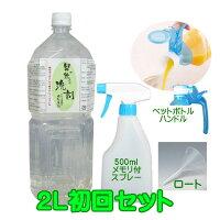 男が飲んだ洗剤という名前の機能液剤2Lセット内容
