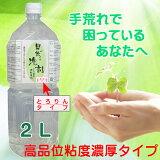男が飲んだ洗剤という名前の機能液剤2Lとろみタイプ