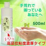 男が飲んだ洗剤という名前の機能液剤500ml粘度濃厚タイプ