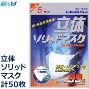 立体ソリッドマスク5P10袋