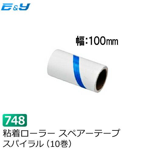 【今ならポイント5倍】No.748 スペアーテープ 100mm用 スパイラルカット仕様 10巻セット【品番748-10】※本体・キャップは別売です。