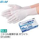 エブノ No.513 ニトリル極薄手袋 SS/S/M/L ホワイト (100枚) ゴム手袋 使い捨て手袋 ニトリル手袋 使い捨てグローブ …