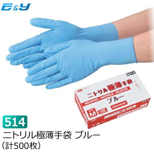 【今ならポイント5倍】エブノ No.514 ニトリル極薄手袋 ブルー 粉付き 計500枚 SS S M L 業務用 (品番514-5)