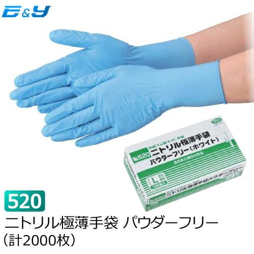 【今ならポイント5倍】エブノ No.520 ニトリル極薄手袋 ホワイト ブルー 粉なし 1ケース2000枚入り SS S M L LL 業務用 (品番520-c)