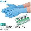 エブノ No.520 ニトリル極薄手袋 パウダーフリー SS/S/M/L/LL ホワイト/ブルー (2000枚) ニトリル手袋 ニトリルゴム手袋 ニトリル使い捨て 使い捨て手袋 使い捨てゴム手袋 PF 粉無し 粉なし