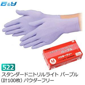 エブノ No.522 スタンダードニトリルライト パープル PF SS/S/M/L (100枚) ニトリル手袋 紫 ニトリルゴム手袋 ニトリル使い捨て 使い捨て手袋 使い捨てゴム手袋 パウダーフリー 粉無し 粉なし