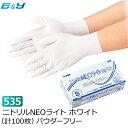 エブノ No.535 ニトリルNEOライト SS/S/M/L ホワイト PF (100枚) ゴム手袋 ニトリル手袋 ニトリルゴム手袋 ニトリル使…