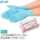 エブノ No.536 ニトリルNEOライト SS/S/M/L ブルー PF (100枚) ゴム手袋 ニトリル手袋 ニトリルゴム手袋 ニトリル使い…
