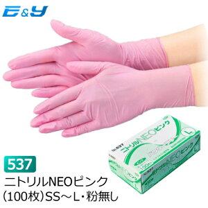 エブノ No.537 ニトリルNEO ピンク PF SS S M L (100枚) ゴム手袋 ニトリル手袋 ニトリルゴム手袋 ニトリル使い捨て 使い捨て手袋 使い捨てゴム手袋 パウダーフリー 粉なし 業務用 食品衛生法適合