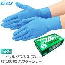 エブノ No.585 ニトリルタフネス ブルー PF SS S M L LL (100枚) ゴム手袋 ニトリル手袋 ニトリルゴム手袋 ニトリル使…