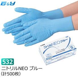 エブノ No.532 ニトリルNEO SS/S/M/L/LL ブルー (500枚) ゴム手袋 ニトリル手袋 ニトリルゴム手袋 ニトリルグローブ ニトリル使い捨て 使い捨て手袋 使い捨てゴム手袋 粉つき 粉付き 粉あり 業務用 食品衛生法適合