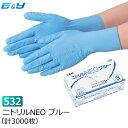 ポイント5倍 エブノ No.532 ニトリルNEO SS/S/M/L/LL ブルー (3000枚) ゴム手袋 ニトリル手袋 ニトリルゴム手袋 ニトリルグローブ ニトリル使い捨て 使い捨て手袋 使い捨て