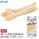 ポイント5倍 エブノ No.420 ラテックス 長〜い手袋 25双 粉なし Sサイズ ロング
