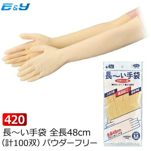 【今ならポイント5倍】エブノNo.420 ラテックス 長〜い手袋 Mサイズ 粉なし 1ケース 25双×4箱 計100双