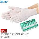 エブノ No.450 ディスポラテックスグローブ SS/S/M/L (100枚) ゴム手袋 使い捨て手袋 使い捨てゴム手袋 天然ゴム手袋 …