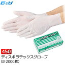 エブノ No.450 ディスポラテックスグローブ SS/S/M/L (2000枚) ゴム手袋 使い捨て手袋 使い捨てゴム手袋 天然ゴム手袋…