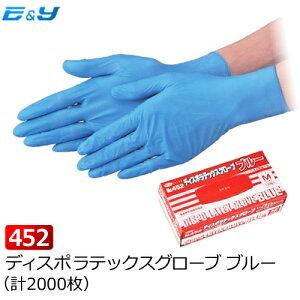 ポイント2倍 エブノ No.452 ディスポラテックスグローブ SS/S/M/L ブルー (2000枚) ゴム手袋 使い捨て手袋 使い捨てゴム手袋 天然ゴム手袋 ラテックス手袋 粉つき 業務用 医療用 食品衛生法適合 介