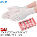 エブノ No.455 ディスポラテックスグローブ PF SS/S/M/L (100枚) ゴム手袋 使い捨て手袋 使い捨てゴム手袋 天然ゴム手…