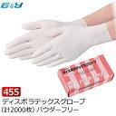 ポイント5倍 エブノ No.455 ディスポラテックスグローブ PF SS/S/M/L (2000枚) ゴム手袋 使い捨て手袋 使い捨てゴム手袋 天然ゴム手袋 ラテックス手袋 パウダーフリー 粉なし