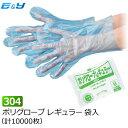 エブノ No.304 ポリグローブ レギュラー SS/S/M/L 半透明/ブルー/レッド/グリーン (10000枚) ポリエチレン手袋 使い捨…